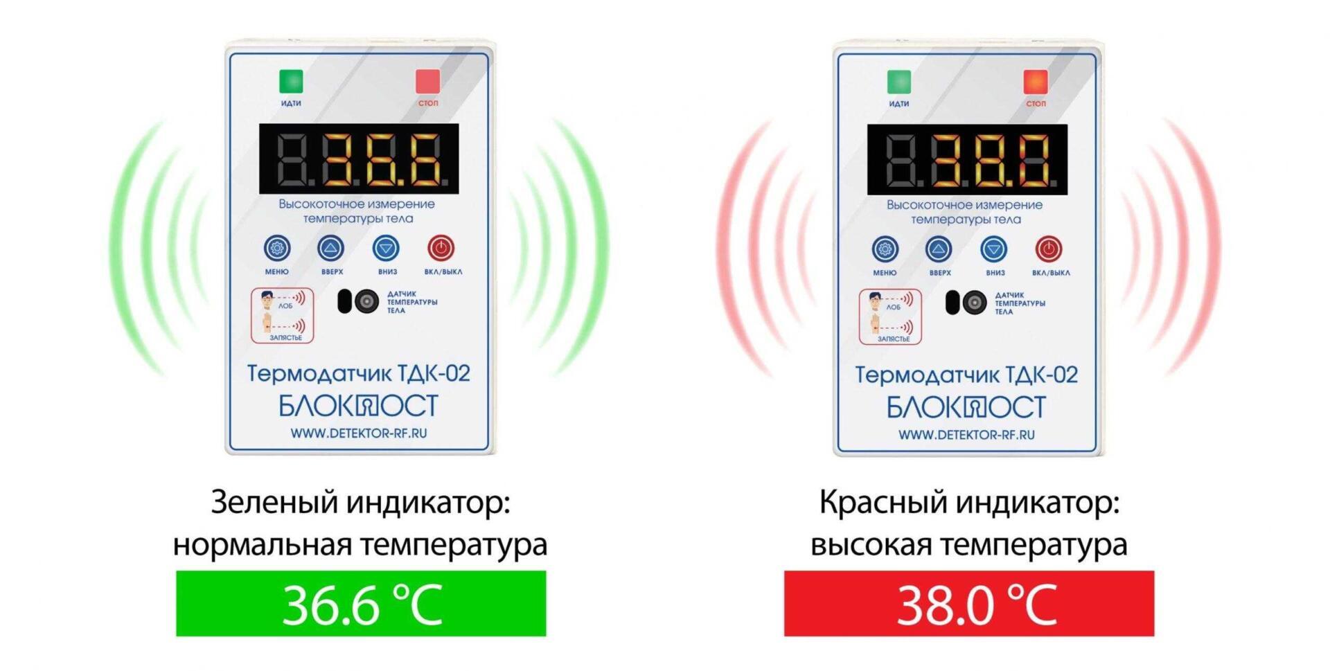 Princyp-raboty-termo-TDK-02.jpg