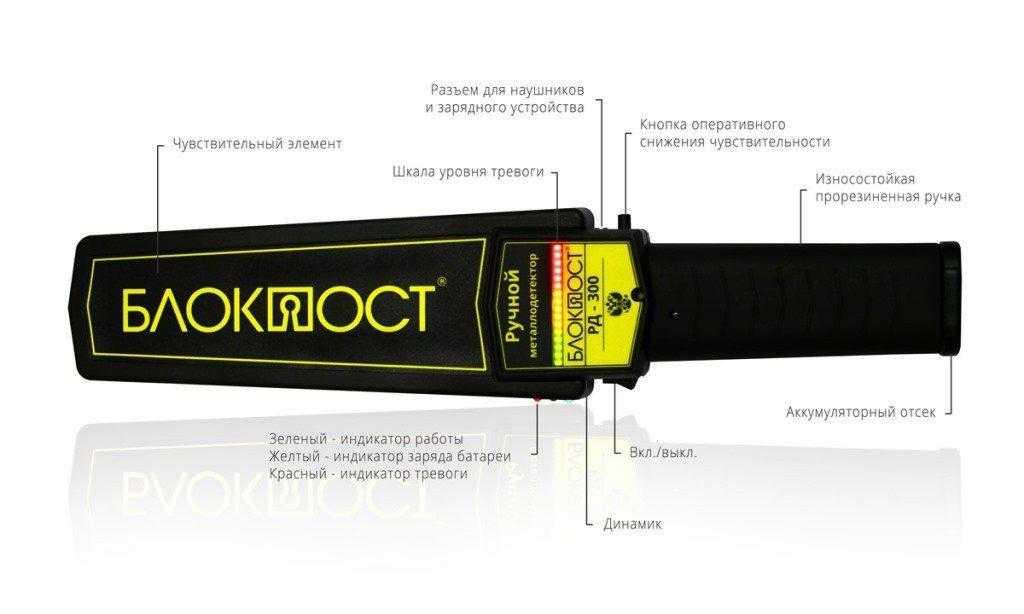 Схема ручного металлодетектора БЛОКПОСТ РД-300