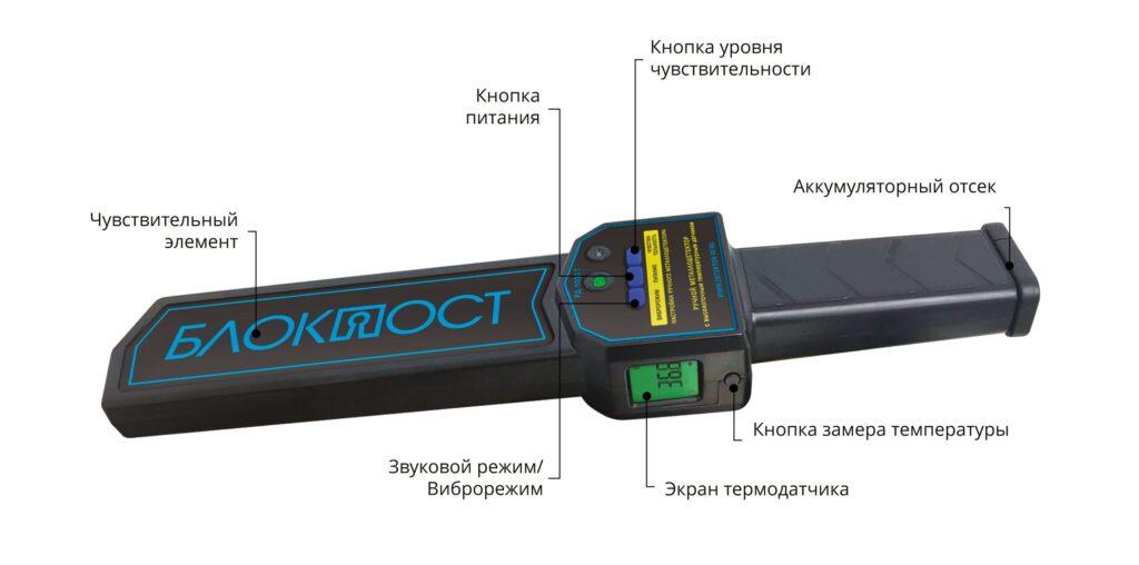Detali rd 100 t 011 1024x508 - Ручной металлодетектор БЛОКПОСТ РД 1000 Т с измерением температуры тела