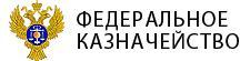 Federalnoe-kaznacheistvo-225x55