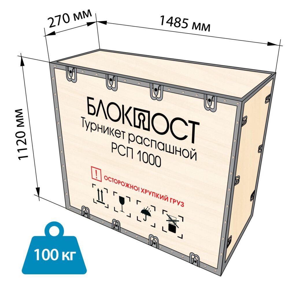 Korob RSP 10001 1024x1024 - Турникет распашной БЛОКПОСТ РСП 1000