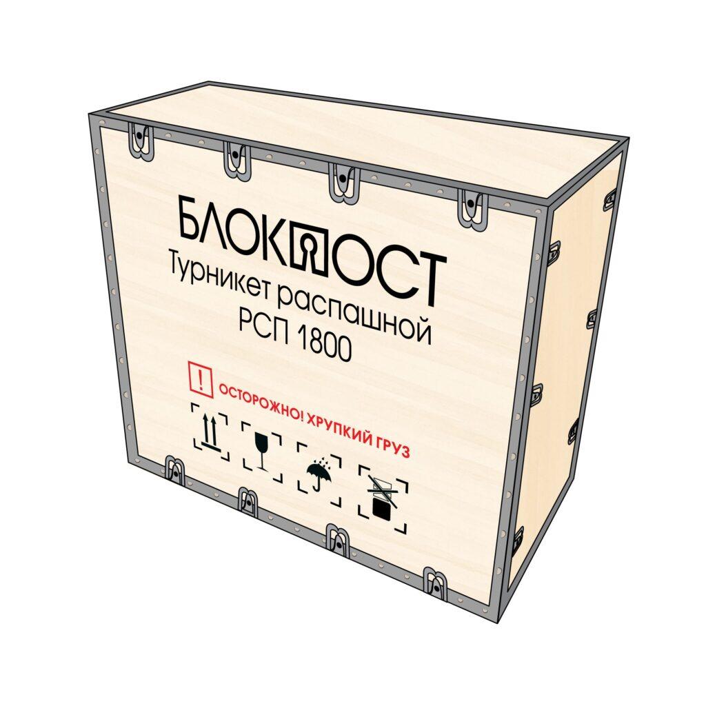 Korob RSP 18001 1024x1024 - Турникет распашной БЛОКПОСТ РСП 1800