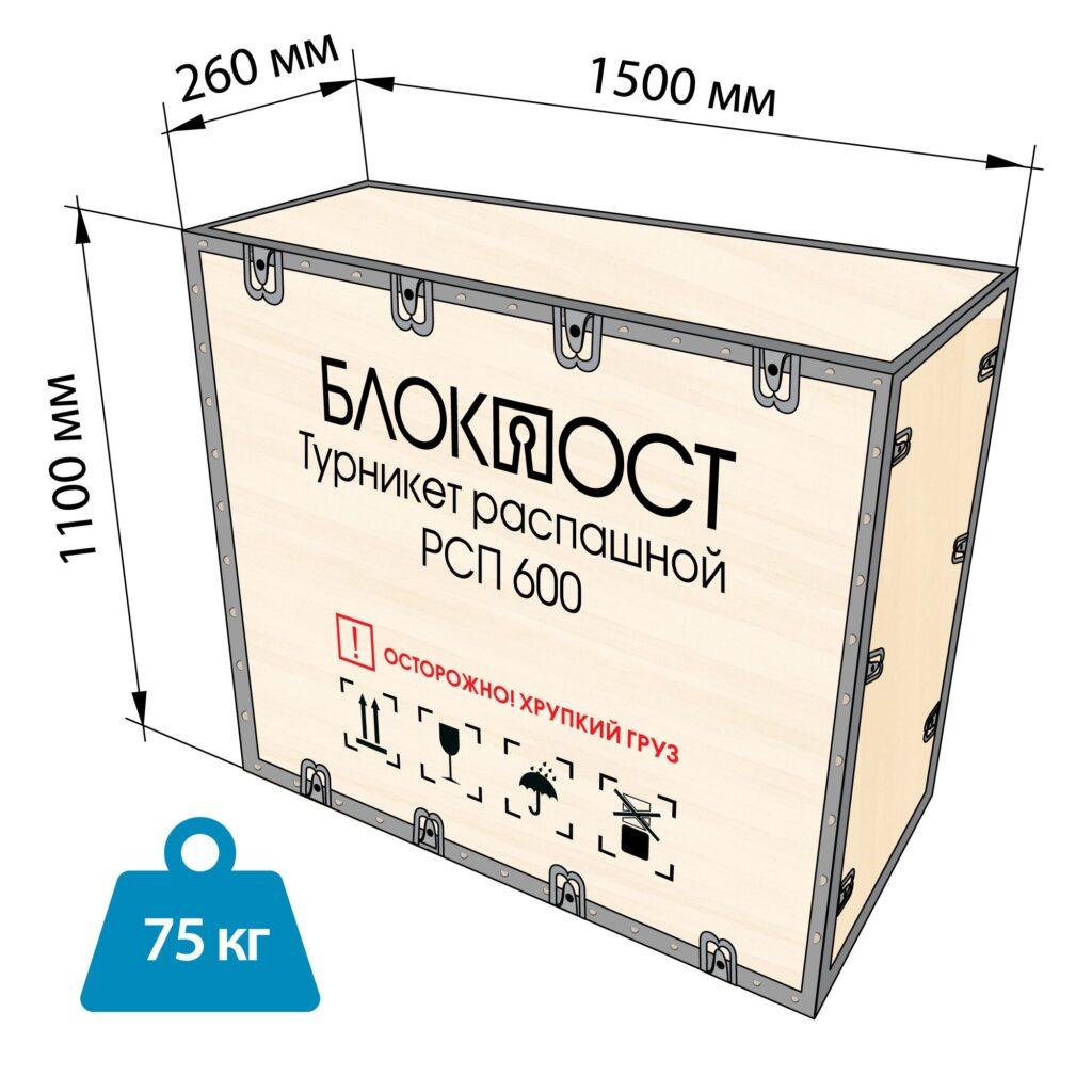 Korob RSP 6001 1024x1024 - Турникет распашной БЛОКПОСТ РСП 600