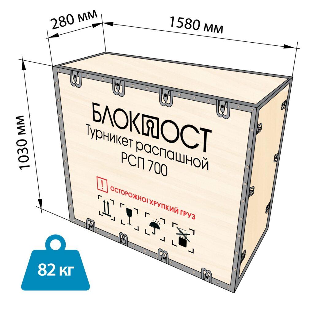Korob RSP 7001 1024x1024 - Турникет распашной БЛОКПОСТ РСП 700