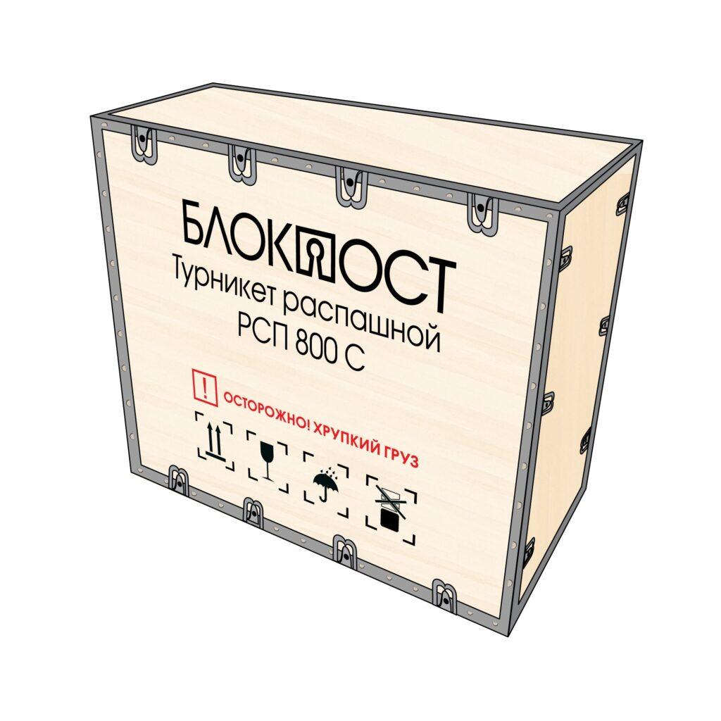 Korob RSP 800C1 1024x1024 - Турникет распашной БЛОКПОСТ РСП 800 С