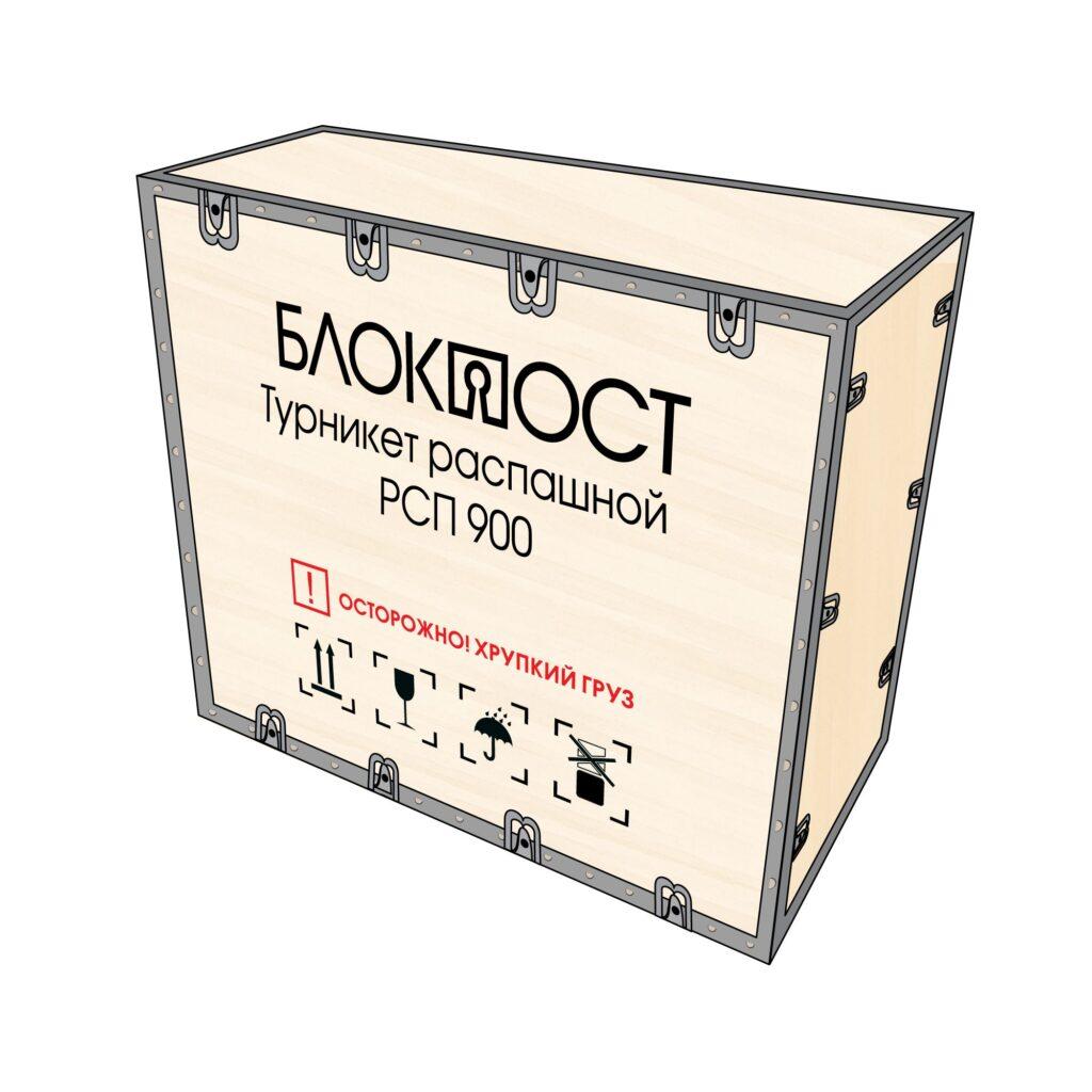 Korob RSP 9001 1024x1024 - Турникет распашной БЛОКПОСТ РСП 900