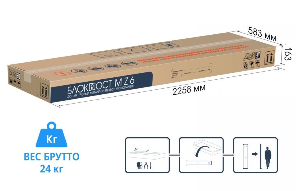 Korobka monopanel 20001 1024x6621 1 - Монопанель БЛОКПОСТ MZ 6