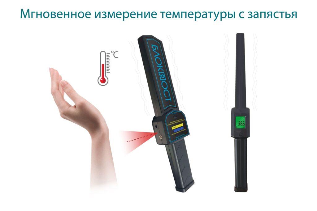 Metallodetector izmereniye temperatury 11 1024x683 - Ручной металлодетектор БЛОКПОСТ РД 1000 Т с измерением температуры тела