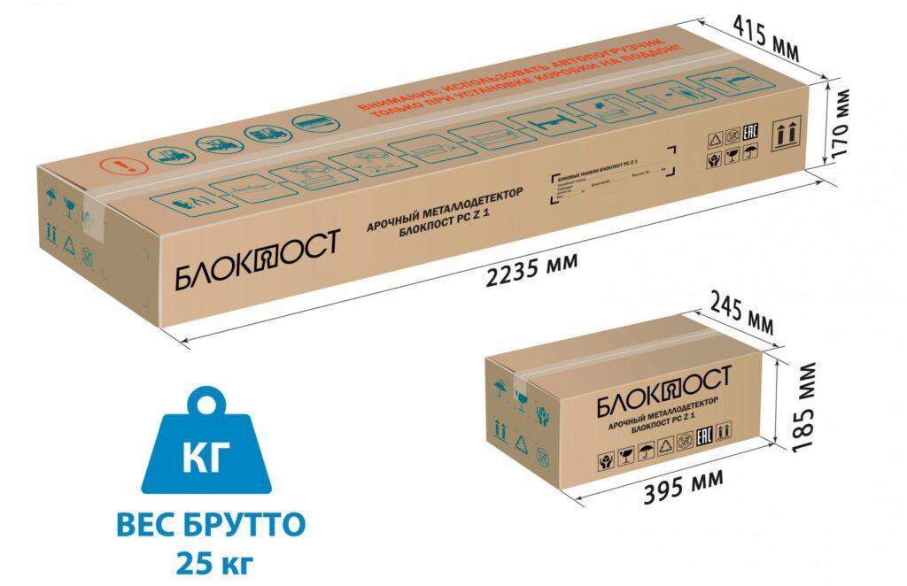 PCZ 1 korobka .jpg scaled1 1024x662 - Арочный металлодетектор БЛОКПОСТ PC Z 1