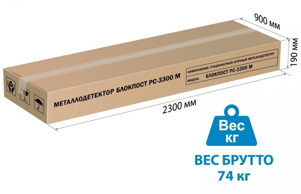 Razmery Korob PC 3300M.jpg scaled1 1024x662 - Арочный металлодетектор БЛОКПОСТ РС-3300М