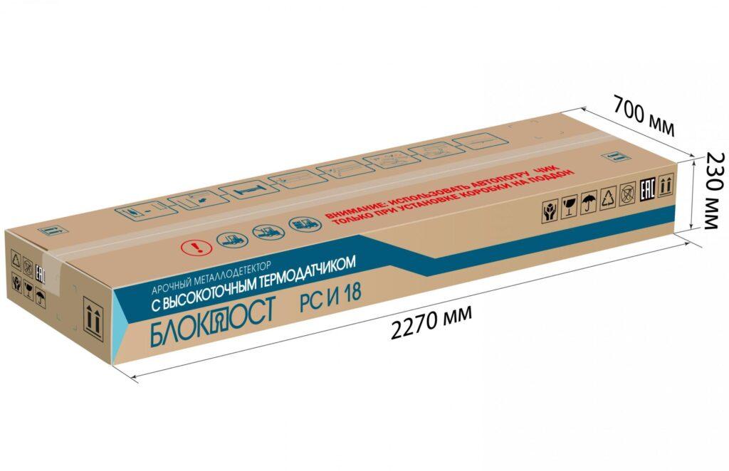 Razmery Korob PC I 18.jpg scaled1 1024x662 - Арочный металлодетектор БЛОКПОСТ PC И 18 с измерением температуры тела