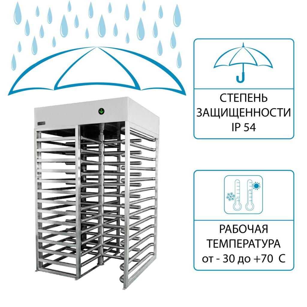 Stepen zashity RST 8001 1024x1024 - Полноростовой турникет БЛОКПОСТ РСТ 800