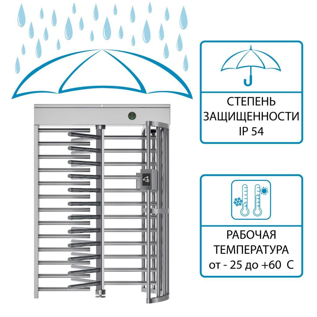 Stepen zashity temperature1 1024x1024 - Полноростовой турникет БЛОКПОСТ РСТ 600