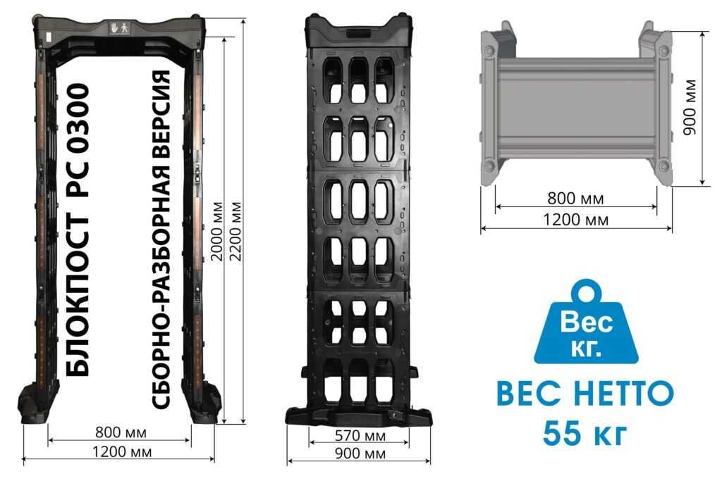 Габариты металлодетектора PC-0300