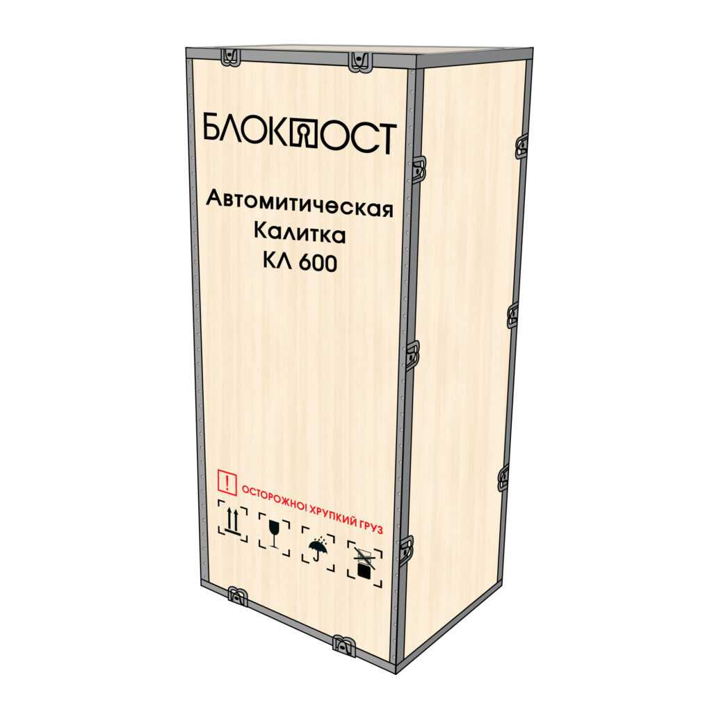 korob chertej kl 600 1024x10241 1 1024x1024 - Автоматическая калитка БЛОКПОСТ КЛ 600