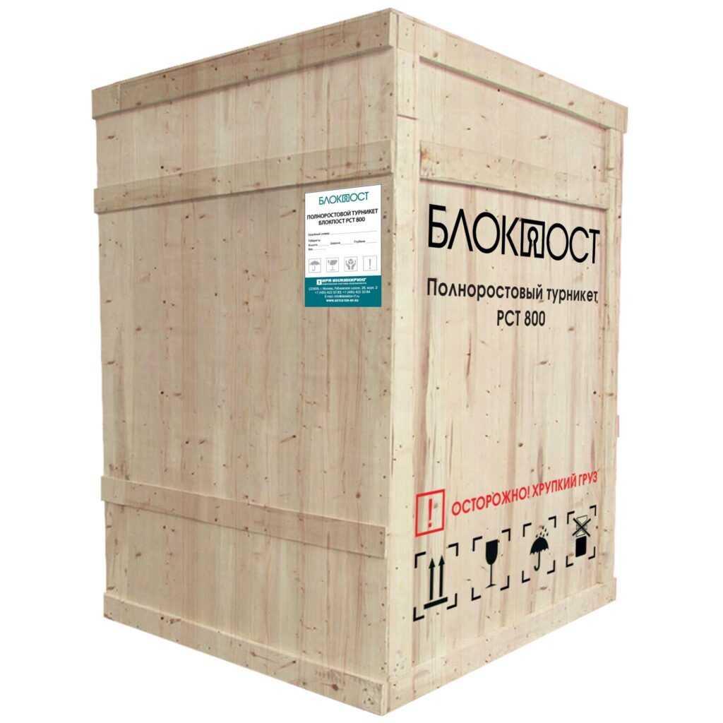 korob rst 8001 1024x10241 1 1024x1024 - Полноростовой турникет БЛОКПОСТ РСТ 800