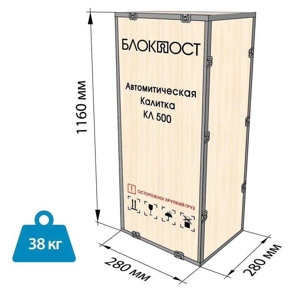 korob1 - Автоматическая калитка БЛОКПОСТ КЛ 500