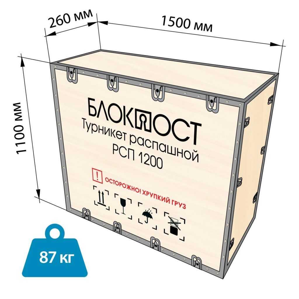 korob rsp 1200 1024x1024 - Турникет распашной БЛОКПОСТ РСП 1200