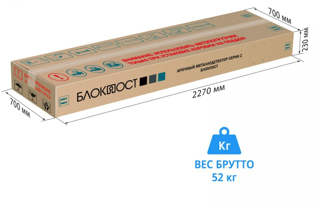 korobka PCZ 2000.jpg scaled2 1024x662 - Арочный металлодетектор БЛОКПОСТ РС Z 1800 MK (18|12|6)