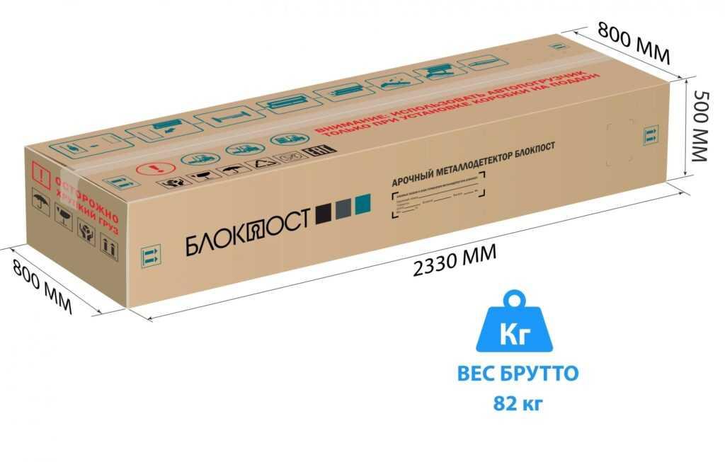 korobka pc 1800 mk 1 1024x653 - Арочный металлодетектор БЛОКПОСТ PC 3300 MK с функцией температурного контроля