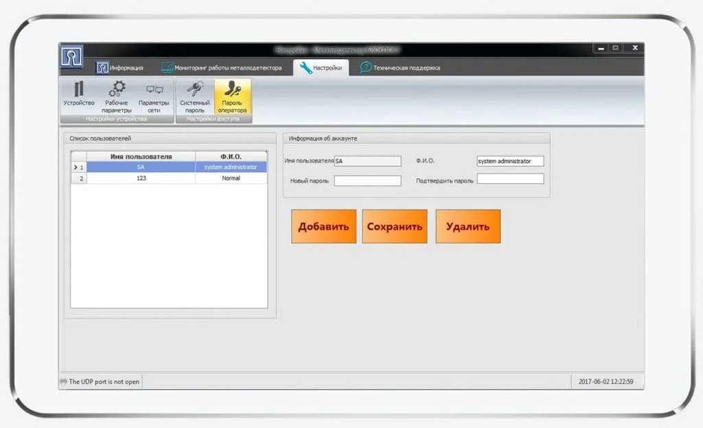 parol operatora - Программное обеспечение БЛОКПОСТ-CONNECT