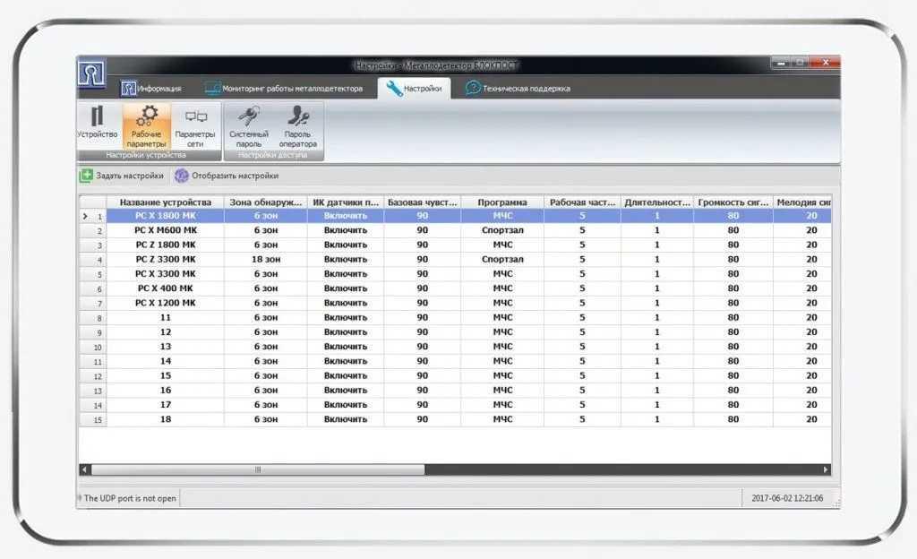 rabochie parametry - Программное обеспечение БЛОКПОСТ-CONNECT